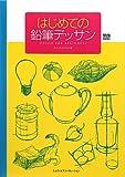 はじめての鉛筆デッサン (MdN books)