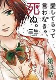 愛してるって言わなきゃ、死ぬ。【単話】(13) (裏少年サンデーコミックス)