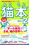 猫本2 (ねこもとニャー) (講談社MOOK)