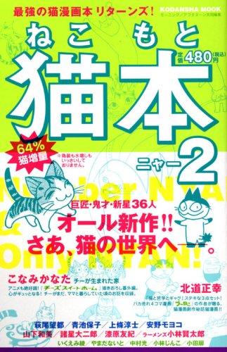 猫本2 (ねこもとニャー) (講談社MOOK)の詳細を見る