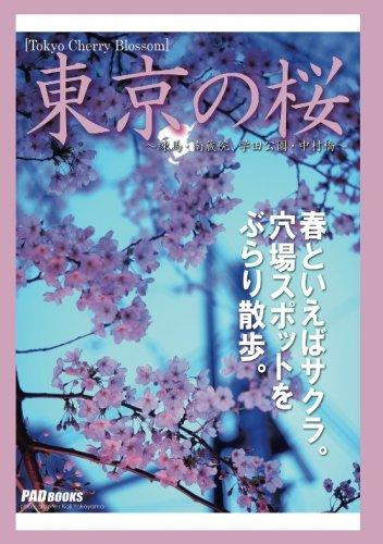 Tokyo Cherry Blossom 東京の桜 ~練馬・南蔵院、学田公園・中村橋~ (風景写真集(ポケット版))