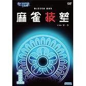 MJ3 Evo DVD 麻雀技塾 1巻