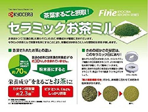 京セラ セラミックお茶ミル緑茶(煎茶)専用 CM-50GT