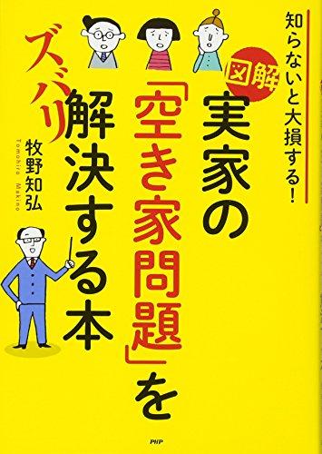 [図解]実家の「空き家問題」をズバリ解決する本の詳細を見る