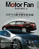 Motor Fan illustrated VOL.22 次世代自動車開発最前線 (モーターファン別冊)