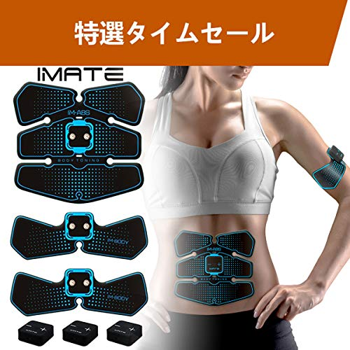 IMATE フィットネスマシン USB充電式 EMS筋トレ 自動的に腹筋トレーニング ダイエットマッサージ スポーツ 15段階調節 (昇級版)