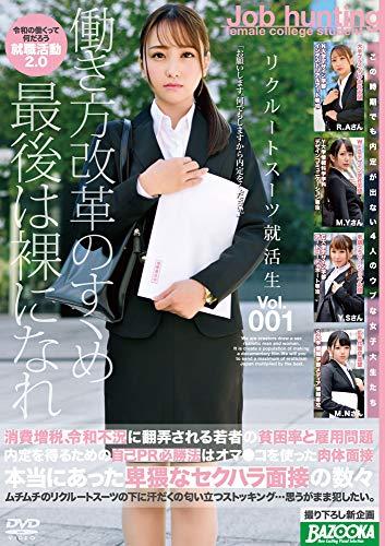 リクルートスーツ就活生 Vol.001 / BAZOOKA(バズーカ) [DVD]