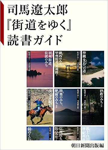 司馬遼太郎『街道をゆく』読書ガイド 朝日新聞出版編