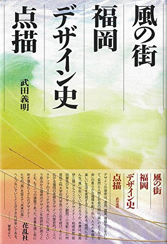 風の街・福岡デザイン史点描