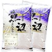 新潟県 魚沼産 白米 コシヒカリ 産直 10kg(5kg×2袋) 平成28年産