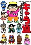 キャラ道 (バンブーコミックス MOMOセレクション)