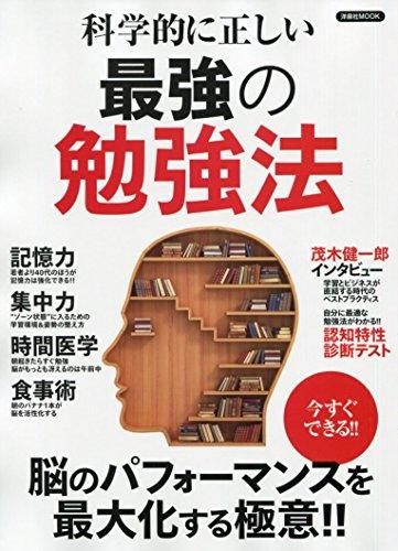 最強の勉強法 (洋泉社MOOK)