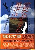雲ながるる果てに―戦歿海軍飛行予備学生の手記 (河出文庫)