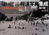 増補新版 樋口健二報道写真集成 日本列島1966-2012
