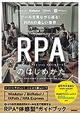 RPAのはじめかた ~ツールを見ながら巡る!RPAの楽しい世界