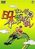 まんが日本昔ばなし DVD第18巻