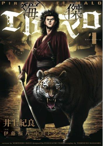 海傑エルマロ(1) (ヒーローズコミックス)の詳細を見る