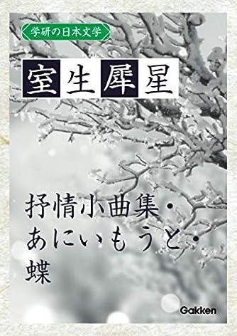 学研の日本文学 室生犀星: 抒情小曲集 あにいもうと 蝶
