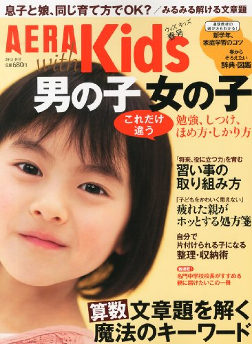 AERA with Kids (アエラ ウィズ キッズ) 2013年 05月号 [雑誌]の詳細を見る