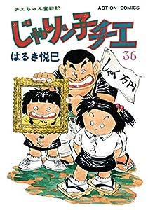 じゃりン子チエ【新訂版】 : 36 (アクションコミックス)