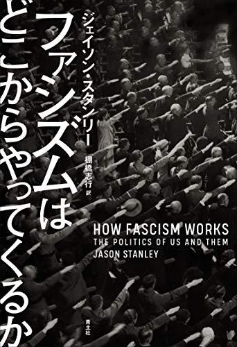 ファシズムはどこからやってくるか
