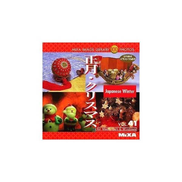 MIXA IMAGE LIBRARY Vol.4...の商品画像