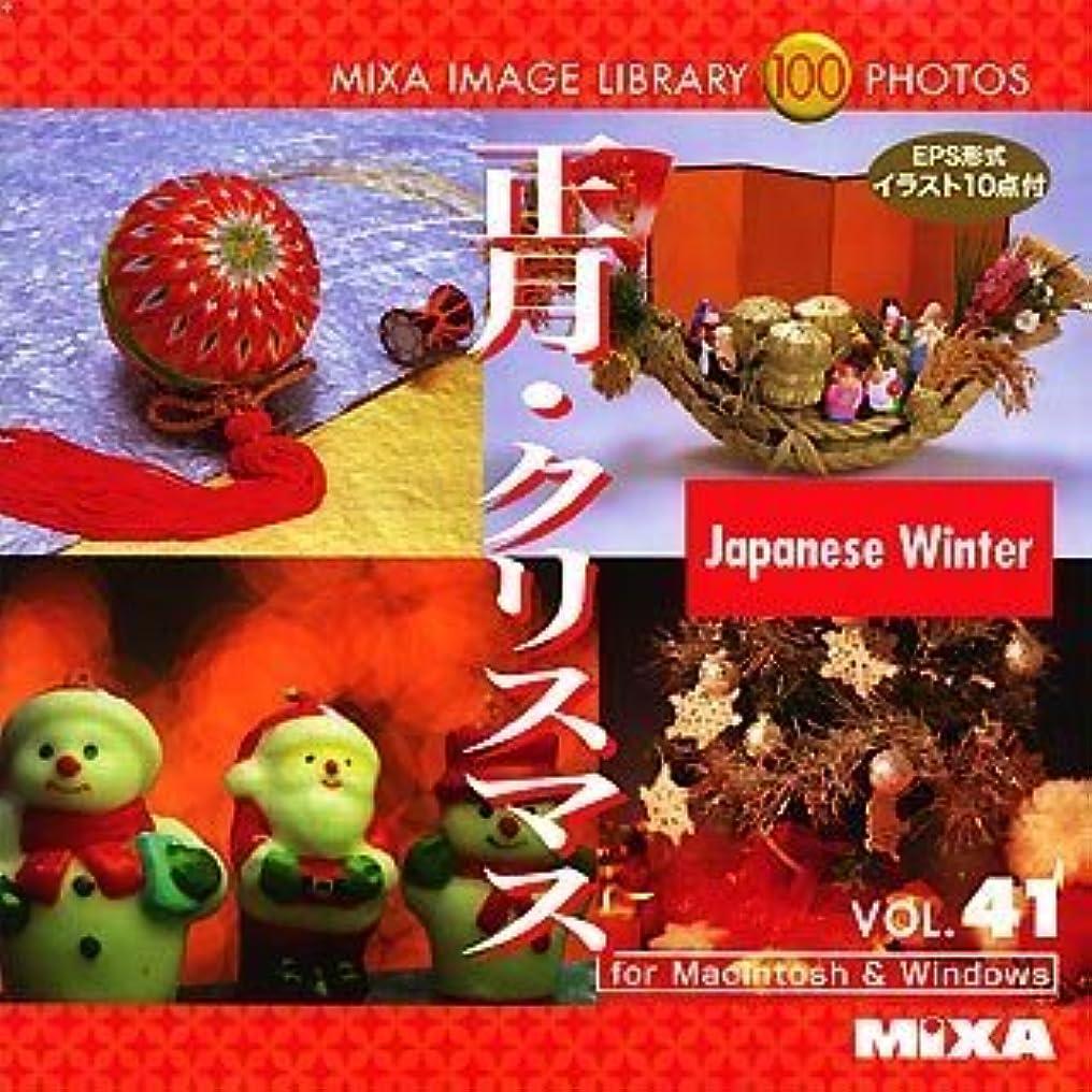 MIXA IMAGE LIBRARY Vol.41 正月?クリスマス