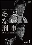 あぶない刑事 DVD Collection VOL.1[DSTD-09533][DVD]
