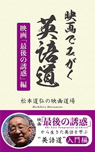 映画でみがく英語道 松本道弘の映画道場 映画「最後の誘惑」編 (ES BOOKS)