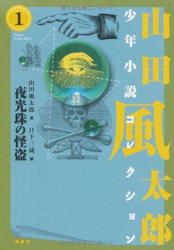 夜光珠の怪盗 (山田風太郎少年小説コレクション 1)の詳細を見る