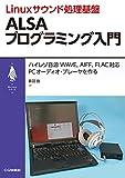 Linuxサウンド処理基盤 ALSAプログラミング入門 (My Linuxシリーズ)