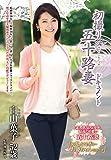 初撮り五十路妻ドキュメント 白山葉子 センタービレッジ [DVD]