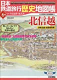 日本鉄道旅行歴史地図帳 6号―全線全駅全優等列車 北信越 (新潮「旅」ムック)