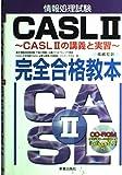 情報処理試験CASL2完全合格教本―CASL2の講義と実習