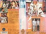 夢二 [VHS]