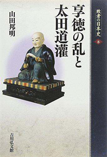 享徳の乱と太田道灌 (敗者の日本史 8)