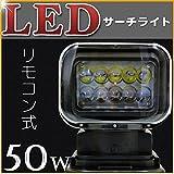 Amilliastyle LEDサーチライト 50W リモコン式 LED作業灯 12V-24V兼用 遠隔操作 船舶照明 ライト