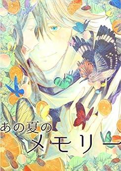 [藤堂薫]のあの夏のメモリー 第20話 (ROCKコミック)