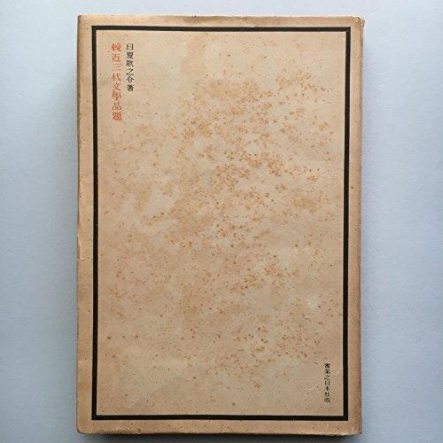 輓近三代文学品題 (近代文芸評論叢書 (25))の詳細を見る