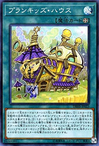 プランキッズ・ハウス スーパーレア 遊戯王 ヒドゥン・サモナーズ dbhs-jp023