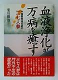 血液浄化が万病を癒す―中国雲南省伝統の「三七人参」
