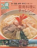 米・豆腐・お茶・きのこの魅力がたっぷり! 雲南料理にチャレンジ (NHKまる得マガジン)
