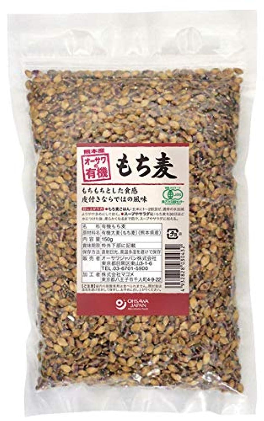 無心調整可能舌なオーサワの有機もち麦(熊本産)