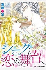 シークと恋の舞台へ【新装版】 (ハーモニィ by ハーレクイン) Kindle版