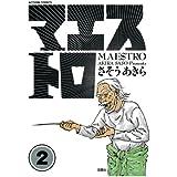 マエストロ(2) (漫画アクション)