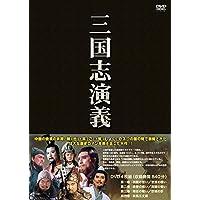 三国志 演義 DVD4枚組 IPMD-001
