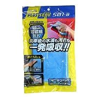 アイオン(AION) 拭き取りクロス プラスセーヌ 501-B (ブルー)