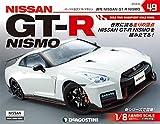 GT-R NISMO 49号 [分冊百科] (パーツ付) (NISSAN GT-R NISMO)