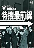 特捜最前線 BEST SELECTION VOL.41[DVD]