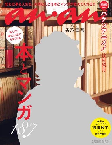 an・an (アン・アン) 2012年 11/7号 [雑誌]